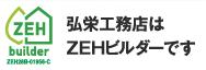 弘栄工務店はZEHビルダーです