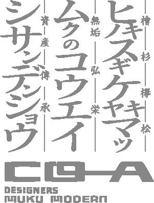 檜-杉-欅-松-無垢-弘-栄-資-産-傳-承 CO-A DESIGNERS MULU MODERN