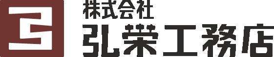 株式会社弘栄工務店