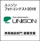 ユニゾン フォトコンテスト2018 商業施設部門 銀賞受賞