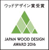 ウッドデザイン賞受賞 JAPAN WOOD DESIGN AWARD 2016